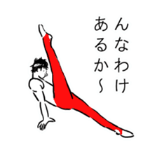 Gymnast Sticker sticker #8637712