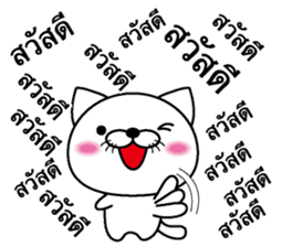 Too noisy cat Thai version sticker #8646667