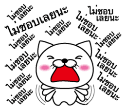 Too noisy cat Thai version sticker #8646670