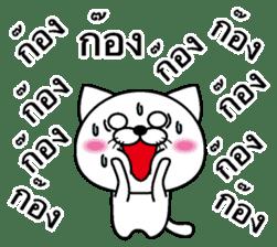 Too noisy cat Thai version sticker #8646673