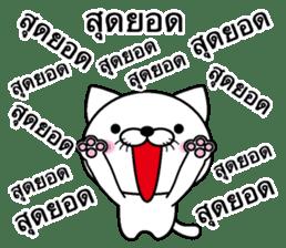 Too noisy cat Thai version sticker #8646676