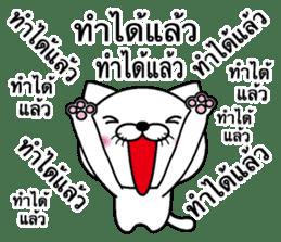 Too noisy cat Thai version sticker #8646679