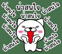 Too noisy cat Thai version sticker #8646680