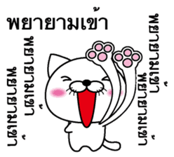 Too noisy cat Thai version sticker #8646685