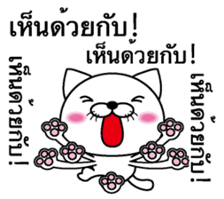 Too noisy cat Thai version sticker #8646688