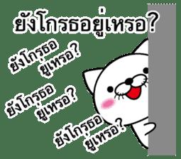 Too noisy cat Thai version sticker #8646691