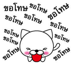 Too noisy cat Thai version sticker #8646692