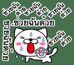 Too noisy cat Thai version sticker #8646694
