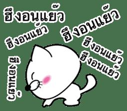 Too noisy cat Thai version sticker #8646695