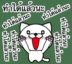 Too noisy cat Thai version sticker #8646698