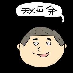 Akita Taro-chan