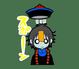 A Jiang Shi Girl sticker #8688626