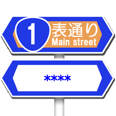 道路標識 (通りの名前)