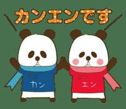 KAN-EN PANDA sticker #8810740