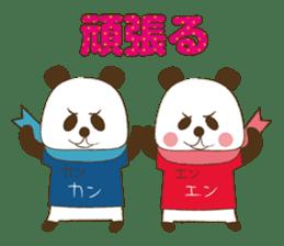 KAN-EN PANDA sticker #8810751