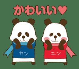 KAN-EN PANDA sticker #8810753