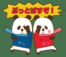 KAN-EN PANDA sticker #8810759