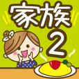 家族専用2【便利な文字デカ!】 | LINE STORE