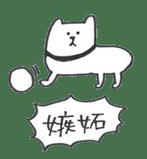 ikimonono sakebi 2 sticker #8814727