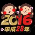 お正月の超でか文字スタンプ(2016年賀状)