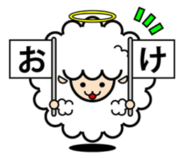 God of the sheep sticker #8874179