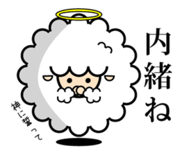 God of the sheep sticker #8874194