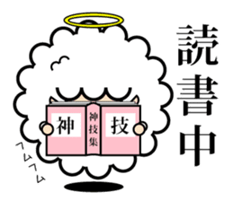 God of the sheep sticker #8874196