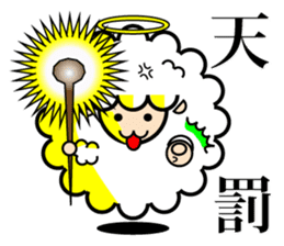 God of the sheep sticker #8874206