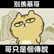 สติ๊กเกอร์ไลน์ Sinko the Cat: Moving Cats Talkin' Trash