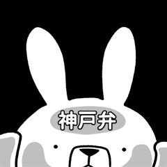 可愛い 神戸弁