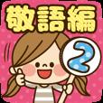 かわいい主婦の1日【敬語編2】 | LINE STORE