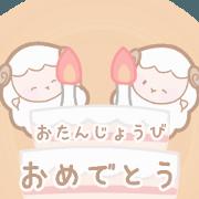 สติ๊กเกอร์ไลน์ Sheep-chan celebration !