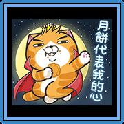 สติ๊กเกอร์ไลน์ Lan Lan Cat:Moon Stickers