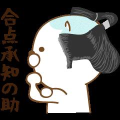 Mige-san 2