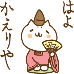 the sticker of kyoto dialect with cat