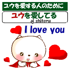 Let's talk love. Japanese and English