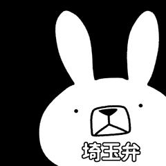 Dialect rabbit [saitama]