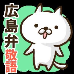 Hiroshima dialect cat honorific ver.