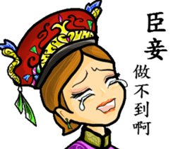 Some people's lives ( Qing Dynasty ) sticker #8985664