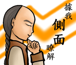 Some people's lives ( Qing Dynasty ) sticker #8985685
