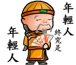 Some people's lives ( Qing Dynasty ) sticker #8985690