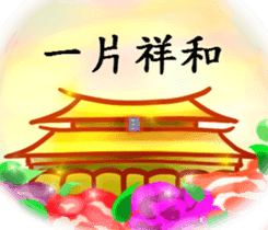 Some people's lives ( Qing Dynasty ) sticker #8985692