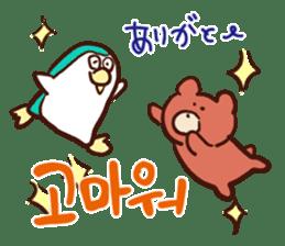 Hangul KUMA-SAN sticker #9001941