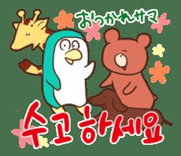 Hangul KUMA-SAN sticker #9001945