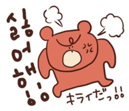Hangul KUMA-SAN sticker #9001959