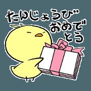 สติ๊กเกอร์ไลน์ Celebration Piyomaru