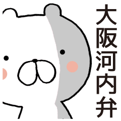 Osaka dialect of bear