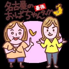 Aunts of Nagoya