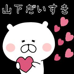 The sticker sent to Yamashita