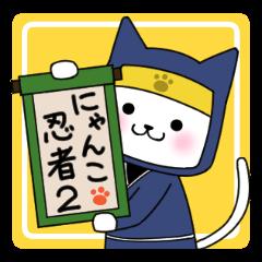 Nin Nin NINJA CAT vol.2